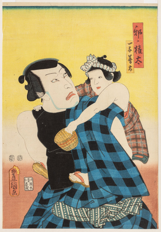 "Utagawa Kunisada (Toyokuni III) - ""Villain"" Gonta carrying his son Zenta on his shoulders"